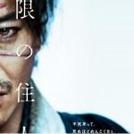 """Primer tráiler de """"La espada del inmortal"""", el último proyecto de Takashi Miike"""