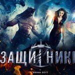 """""""Guardians""""; la primera incursión superheróica rusa no cumple con las expectativas"""